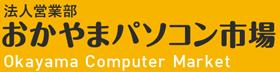 おかやまパソコン市場 法人営業部