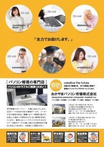 広告表面2016