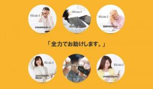 スタッフ急募 おかやまパソコン市場 岡山店 津山店